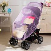 嬰兒床蚊帳-媽媽嬰兒推車蚊帳通用寶寶蚊帳兒童車蚊帳嬰兒傘車紋帳全罩式【全館88折免運】
