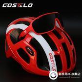 公路自行車頭盔男女山地車單車帽子騎行頭盔一體式頭盔