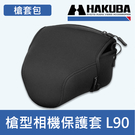 【相機內膽包 L90 L120】HAKUBA 單眼保護套 SLIMFIT 內袋 HA386106 HA3861113