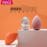 粉撲 MSQ/魅絲蔻多功能水滴化妝海綿美妝蛋 干濕兩用底妝葫蘆粉撲