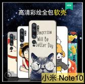 【萌萌噠】小米Note10 小米CC9 pro 文藝彩繪磨砂 卡通塗鴉 全包軟殼 超薄防指紋 手機殼 手機套