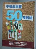 【書寶二手書T6/勵志_JHR】不枉此生的50種活法_青藏石頭