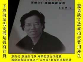 二手書博民逛書店罕見讓我告訴你——王曼華廣播新聞作品選Y23960 王曼華 上海