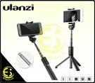 ES數位 Ulanzi 小天 酷拍 自拍桿 自拍棒 旋轉手機夾 手持式 遙控 手機支架 直播 自拍神器 現貨
