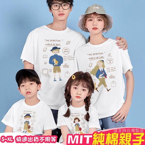 潮T情侶裝 純棉短T 24小時快速出貨 MIT台灣製【YC755-1】親子裝-手繪貓咪與家人 艾咪e舖