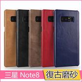三星 Galaxy Note8 手機殼 復古磨砂 牛皮後殼 N9500 保護套 真皮 保護殼 手機後蓋 手機套 商務
