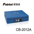 愛國者警報式現金箱 CB-2012A(藍色)