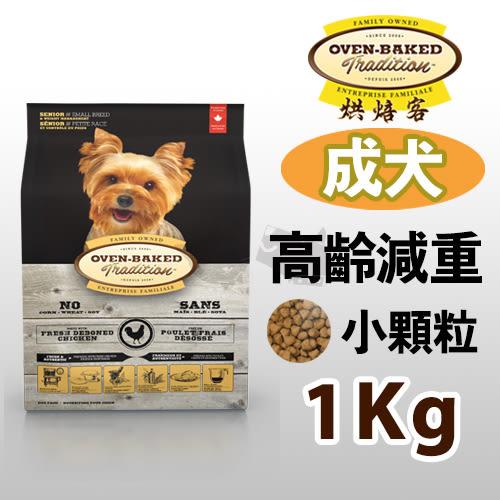 PetLand寵物樂園《加拿大 Oven-Baked烘焙客》非吃不可 - 老犬 & 減肥犬配方(小顆粒)1kg / 狗飼料