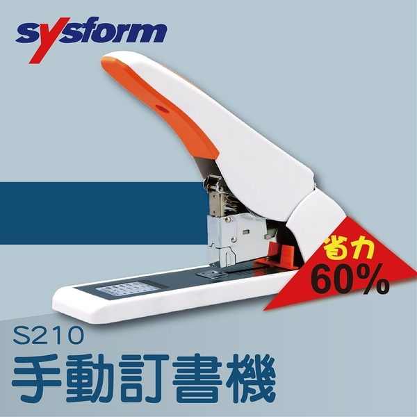【辦公室機器系列】-SYSFORM S210 手動訂書機[釘書機/訂書針/工商日誌/燙金/印刷/裝訂]