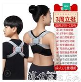 矯正帶 成年隱形兒童智慧駝背矯正器矯姿帶男專用治背部糾正防駝背神器女 博世