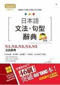精裝本 新制對應版  日本語文法?句型辭典—N1,N2,N3,N4,N5文法辭典