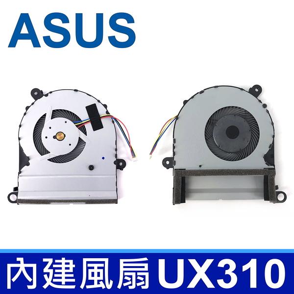 全新原裝 ASUS 華碩 UX310 UX410 內建風扇 UX410U UX410UQ UX310U UX310UQ