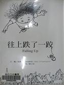 【書寶二手書T8/少年童書_I53】往上跌了一跤_謝爾.希爾弗斯坦