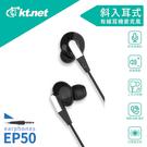 EP50 斜入耳式有線耳機麥克風 輕量化/矽膠耳塞/耐拉扯