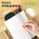 【GREENON】Meteor A4 輕量裁紙機(隱藏刀頭、折疊量尺、多角度裁切)