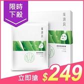 廣源良 蘆薈修護面膜(5片入)【小三美日】$299