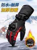 機車手套 摩托車手套防摔四季夏季冬季保暖防水防風裝備男騎士機車騎行手套 夏洛特