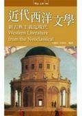 (二手書)近代西洋文學: 新古典主義迄現代