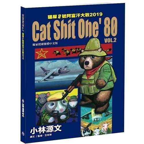 貓屎1號阿富汗大戰(2)Cat Shit One'80 VOL.2  2019 (A4大開本)
