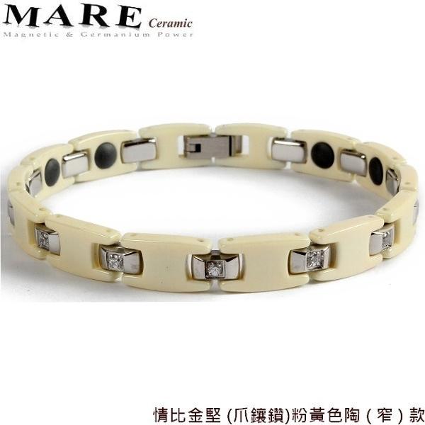 【MARE-精密陶瓷】系列:情比金堅 (爪鑲鑽)粉黃色陶 ( 窄 ) 款