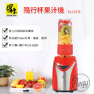 豬頭電器(^OO^) - 鍋寶】隨行杯果汁機【SJ-110-D】