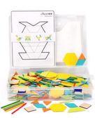 七巧板智力開發拼圖兒童益智玩具幼兒園創意女孩男孩3-4-6-7周歲