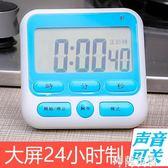 迷你鬧鐘 帶時鐘功能 電子定時器廚房計時提醒器 大聲鬧鐘可愛倒計時器秒表 阿薩布魯