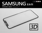 當日出貨 Note10 Note10+ 3D曲面全滿版鋼化膜 前保護貼 玻璃貼 三星 SAMSUNG
