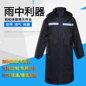雨具 雨衣 長款雨衣 成人男巡邏徒步急救物業保安雙層防水加厚單人反光雨衣 玩趣3C