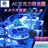 AQUA EXCEL壓克力魚缸喂食圈 魚食投喂圈 AE掛缸式拉筋式喂魚圈ATF