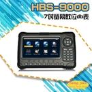 高雄/台南/屏東監視器 HBS-9000 DVB-S/S2-T/T2-/C 數位db表 7吋螢幕 數位電視訊號 AV輸入