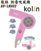 Kolin 歌林 折疊吹風機(復古造型) HD-LNH02