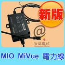 Mio MiVue 電力線 Mini USB 接頭【2代】 適用 mivue 5 6系列