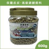 保羅叔叔 - 高級錦鯉飼料-藍綠藻配方-600g