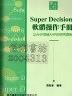 二手書R2YB98年1月一版《Super Decisions 軟體操作手冊》張魁