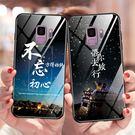 三星 S9 Plus 手機殼 夜光玻璃殼...