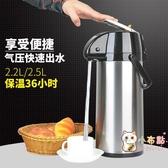 格魯克氣壓式熱水瓶家用保溫壺暖瓶水壺按壓不銹鋼熱水瓶玻璃內膽 【八折搶購】