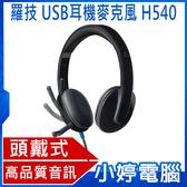 【免運+3期零利率】全新 Logitech 羅技 USB耳機麥克風 H540 隨插即用 耳罩式 頭戴式 耳麥