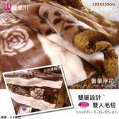 寢屋川/日本系列˙精緻雙層˙【奢華浮花】毛毯雙人加大典藏毛毯(195*235CM)