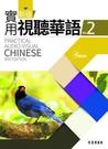 新版實用視聽華語2(第3版)(附MP3)