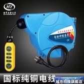 捲線器 大功率電鼓捲線器自動伸縮捲線捲管器20米電線插座國標純銅電纜收線器 DF城市科技