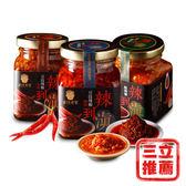 金德老爹-辣到滇系列辣椒醬4入禮盒組-電電購