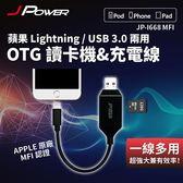 J-POWER APPLE 蘋果 lightning USB 3.0 兩用OTG讀卡機&充電線