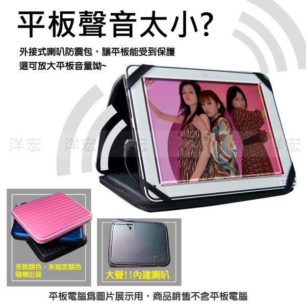【399元】平版專用 7吋 外接式喇叭防震包 也有8吋 9吋 使用