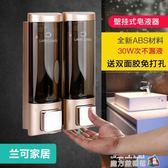 賓館免打孔皂液器衛生間壁掛式洗手液盒按壓洗發水沐浴露洗潔精瓶 WD魔方數碼館