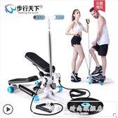 步行天下免安裝靜音踏步機家用健身機迷你多功能腳踏機健身器材CY『韓女王』