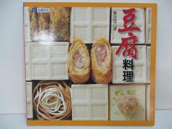 【書寶二手書T1/餐飲_DUG】豆腐料理_林美慧/著
