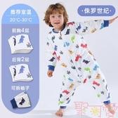 寶寶睡袋嬰兒紗布分腿防踢被純棉四季通用款【聚可愛】