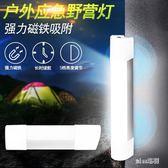 戶外帳篷磁鐵吸附野營工作USB充電應急日光燈 JL1789『miss洛雨』TW