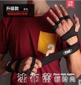 健身手套護具舉重手套男女器械訓練薄款透氣護腕單杠防滑運動護手掌 法布蕾輕時尚